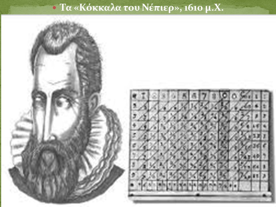 Τα «Κόκκαλα του Νέπιερ», 1610 μ.Χ.