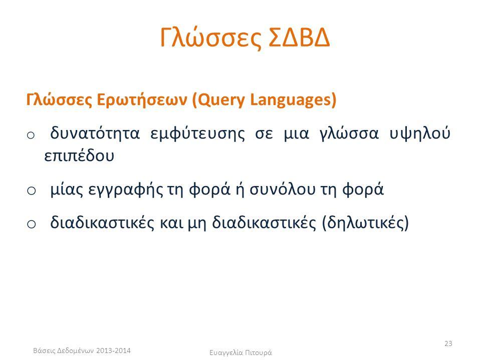 Γλώσσες ΣΔΒΔ Γλώσσες Ερωτήσεων (Query Languages)