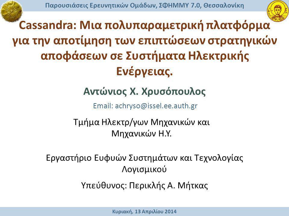 Αντώνιος Χ. Χρυσόπουλος