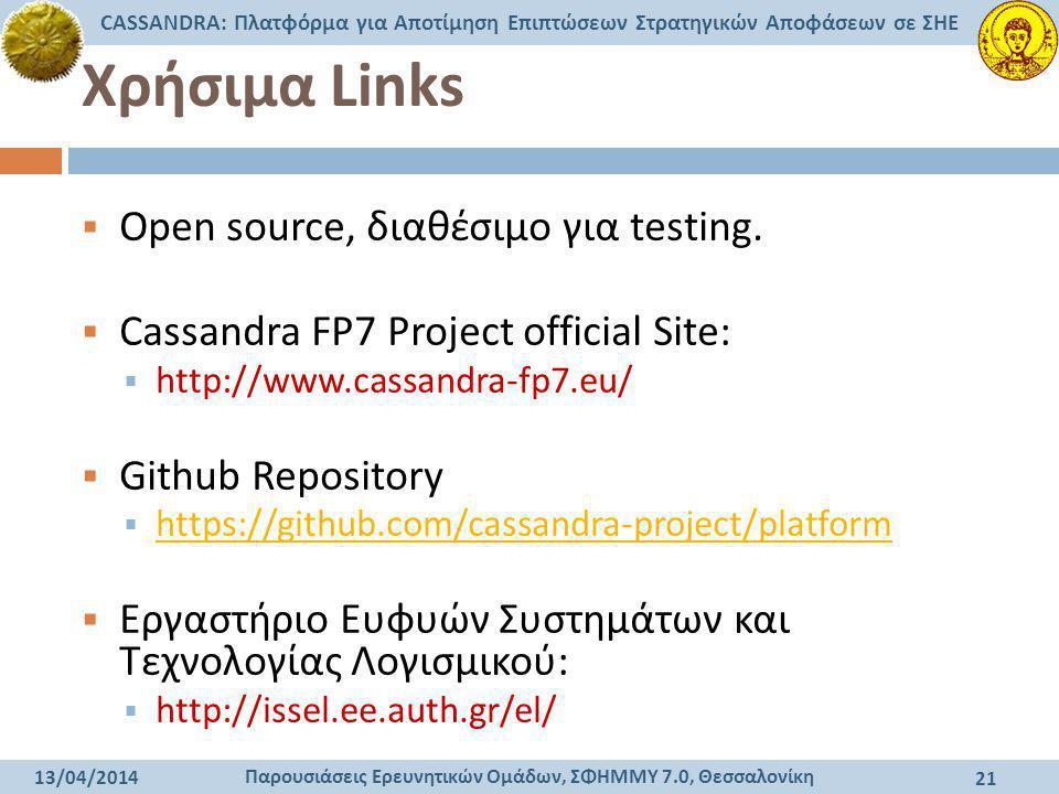 Χρήσιμα Links Open source, διαθέσιμο για testing.