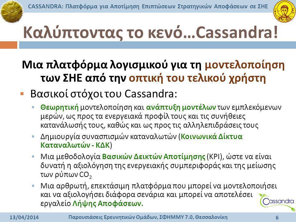 Καλύπτοντας το κενό…Cassandra!