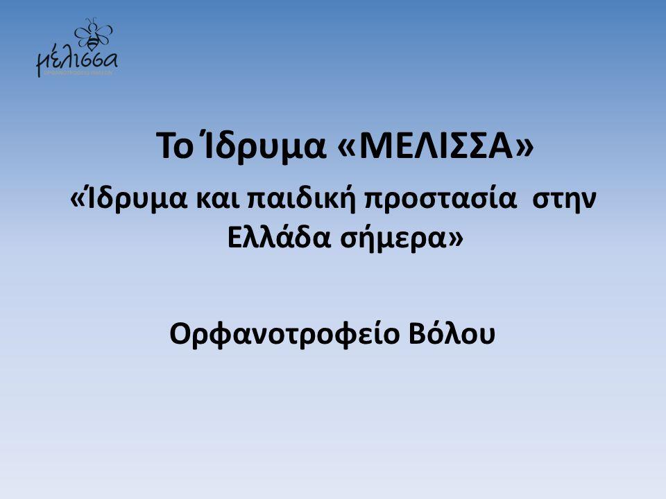 «Ίδρυμα και παιδική προστασία στην Ελλάδα σήμερα»