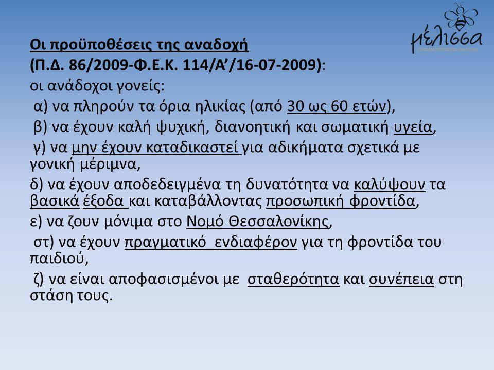Οι προϋποθέσεις της αναδοχή (Π. Δ. 86/2009-Φ. Ε. Κ