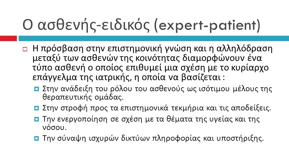 Ο ασθενής-ειδικός (expert-patient)
