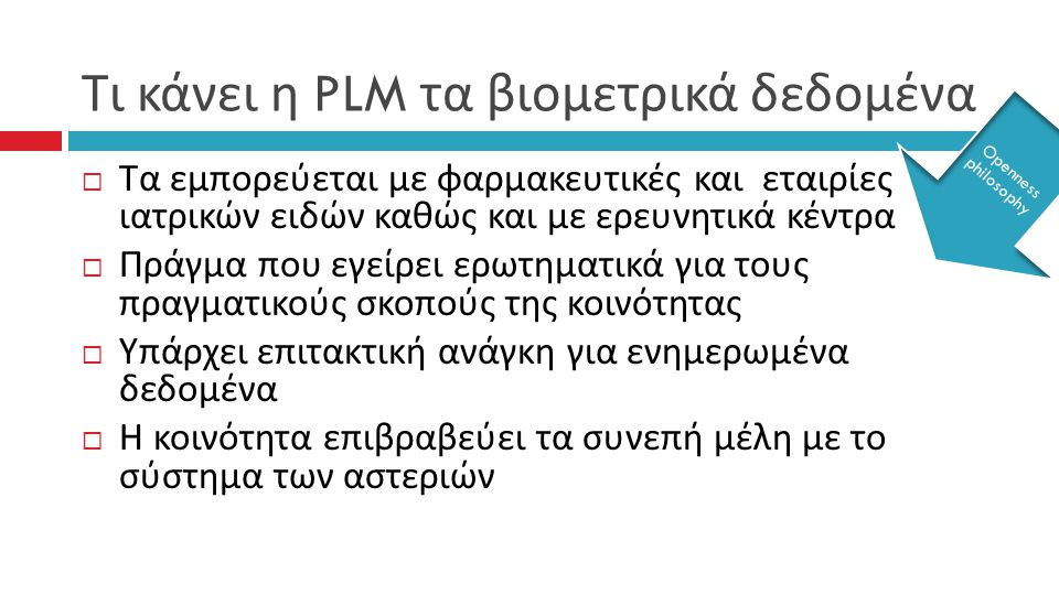 Τι κάνει η PLM τα βιομετρικά δεδομένα