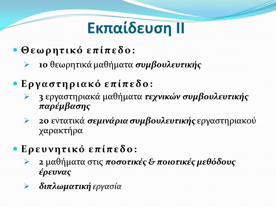 Εκπαίδευση ΙΙ Θεωρητικό επίπεδο: Εργαστηριακό επίπεδο: