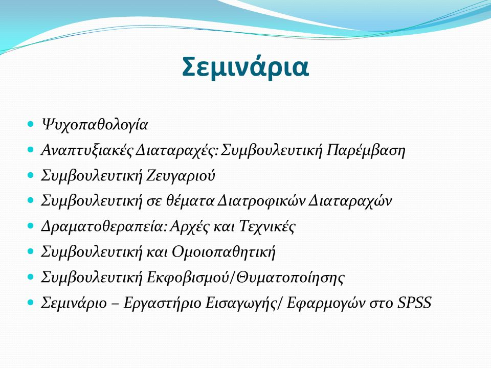 Σεμινάρια Ψυχοπαθολογία