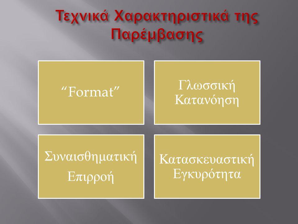 Τεχνικά Χαρακτηριστικά της Παρέμβασης