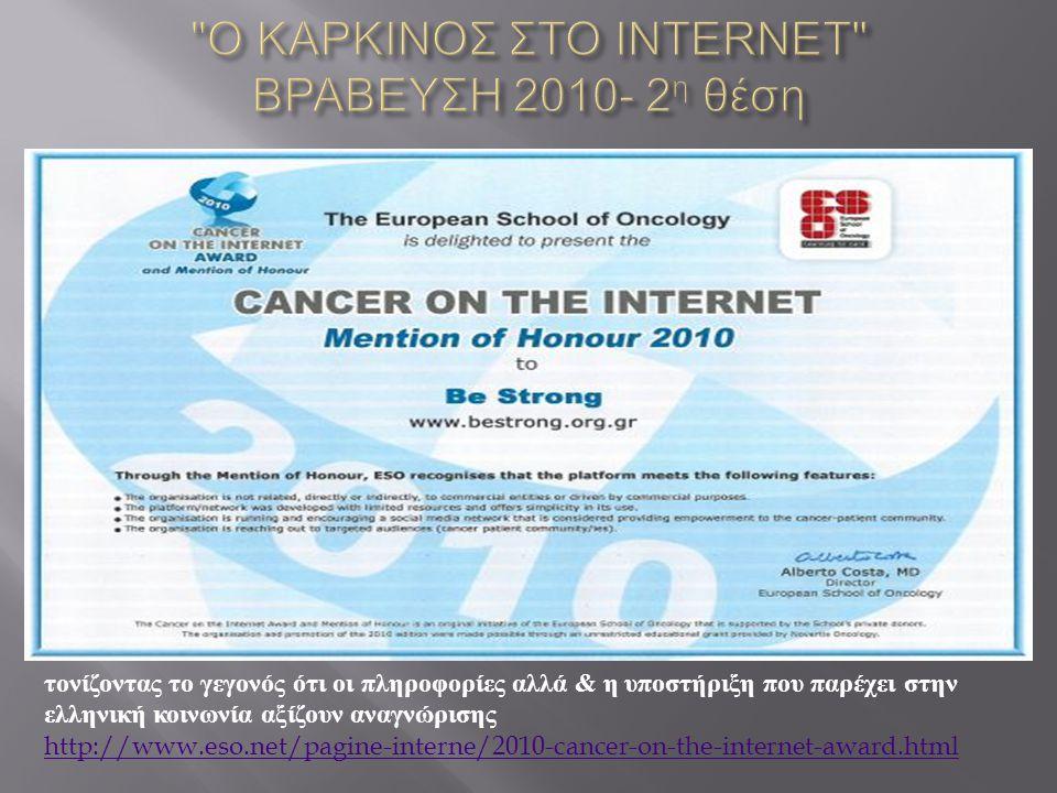 Ο ΚΑΡΚΙΝΟΣ ΣΤΟ INTERNET ΒΡΑΒΕΥΣΗ 2010- 2η θέση