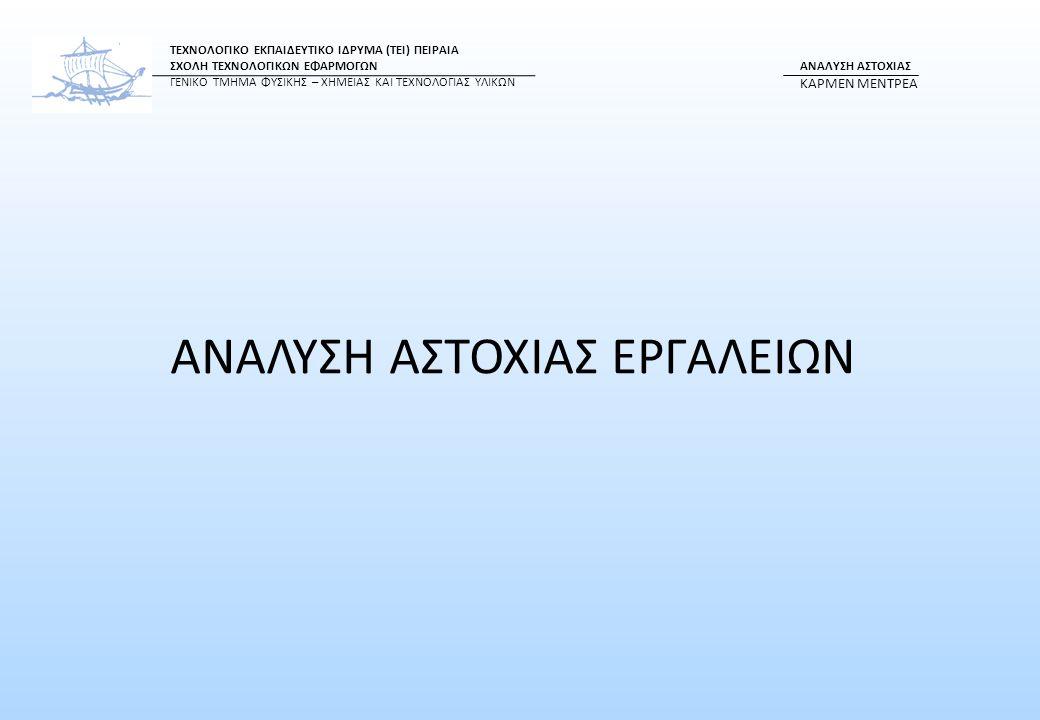 ΑΝΑΛΥΣΗ ΑΣΤΟΧΙΑΣ ΕΡΓΑΛΕΙΩΝ