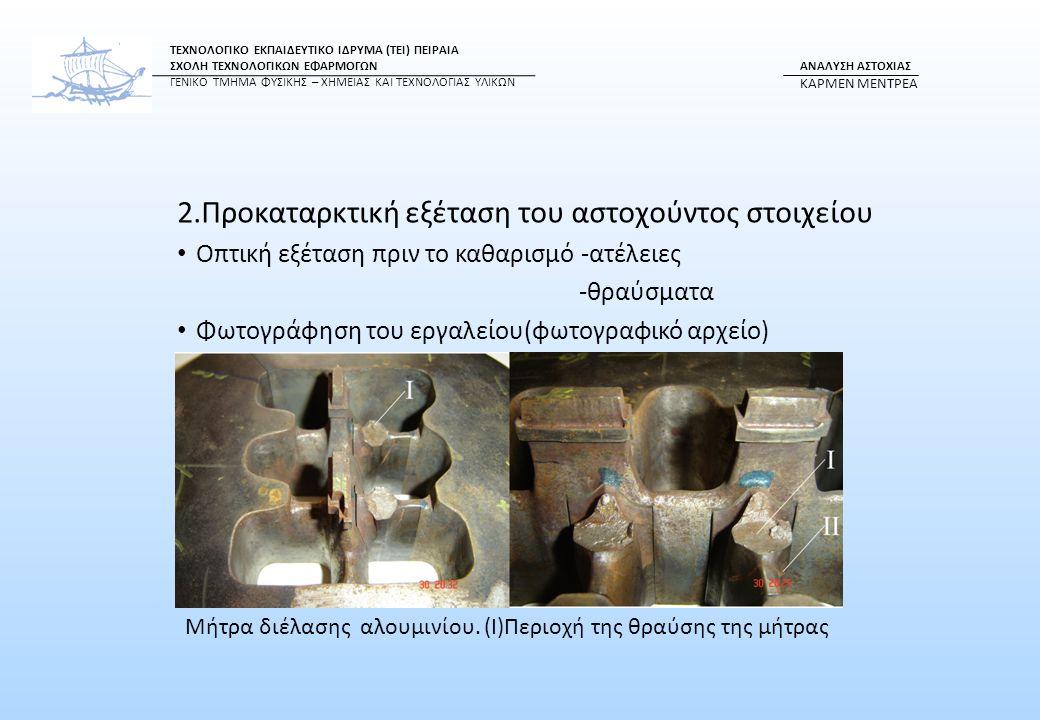 2.Προκαταρκτική εξέταση του αστοχούντος στοιχείου