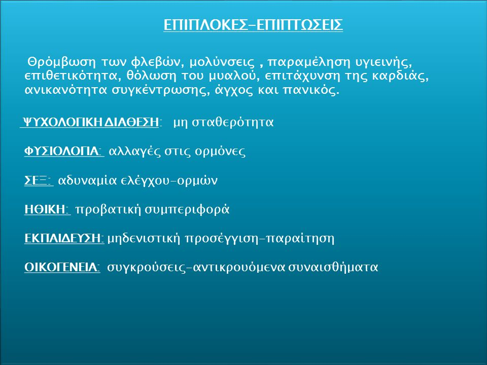 ΕΠΙΠΛΟΚΕΣ-ΕΠΙΠΤΩΣΕΙΣ