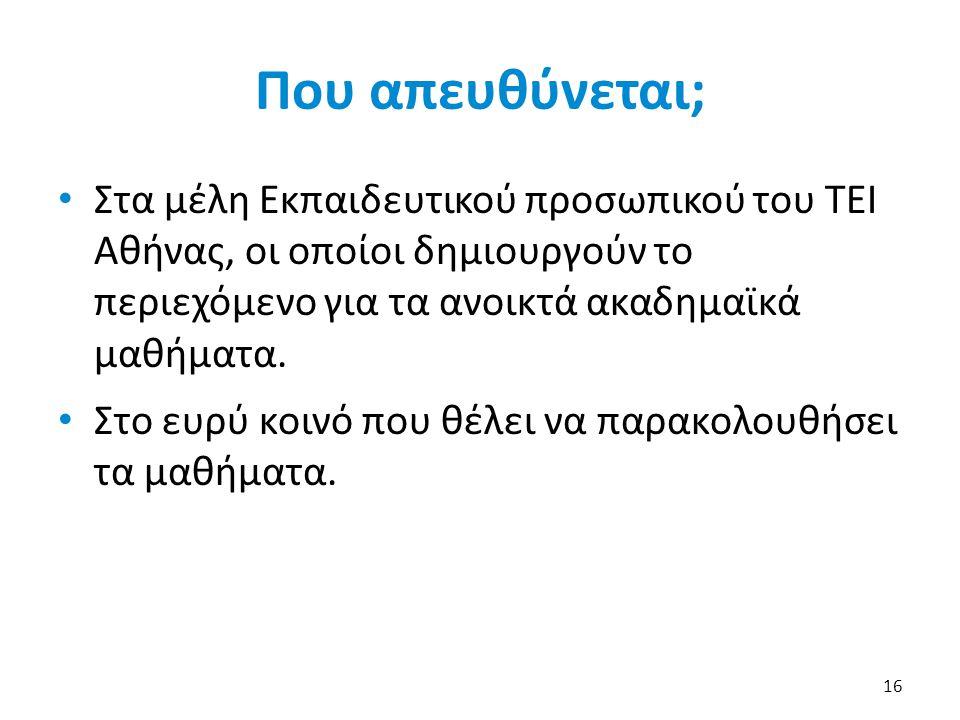 Που απευθύνεται; Στα μέλη Εκπαιδευτικού προσωπικού του ΤΕΙ Αθήνας, οι οποίοι δημιουργούν το περιεχόμενο για τα ανοικτά ακαδημαϊκά μαθήματα.