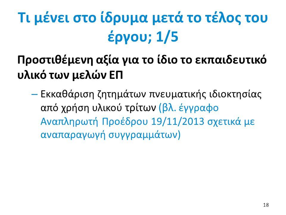 Τι μένει στο ίδρυμα μετά το τέλος του έργου; 1/5