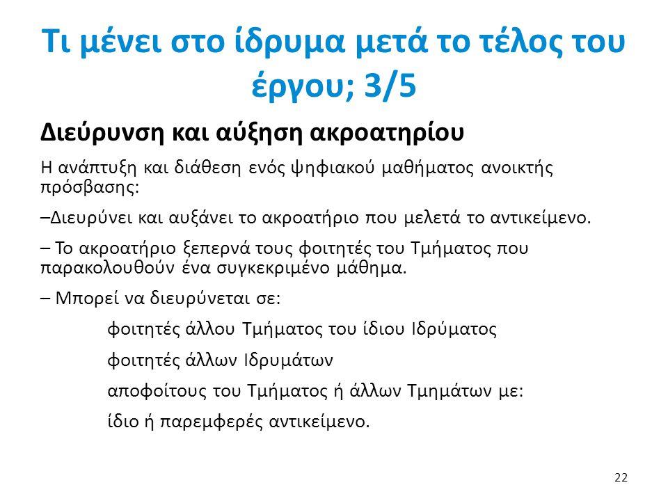 Τι μένει στο ίδρυμα μετά το τέλος του έργου; 3/5