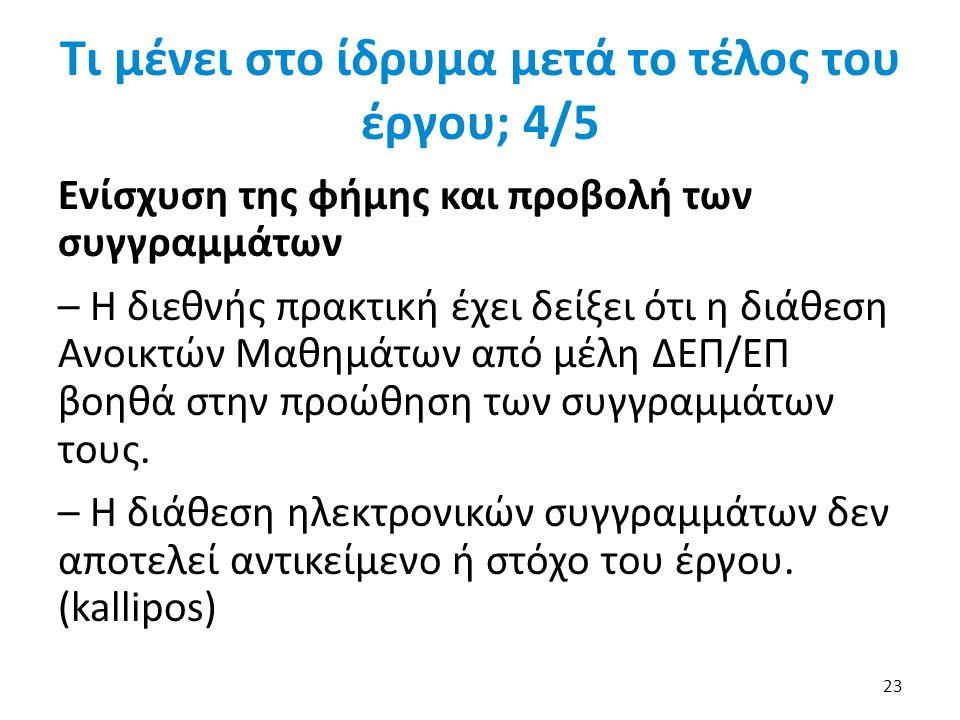 Τι μένει στο ίδρυμα μετά το τέλος του έργου; 4/5