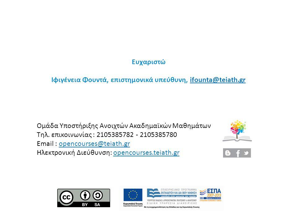 Ευχαριστώ Ιφιγένεια Φουντά, επιστημονικά υπεύθυνη, ifounta@teiath.gr