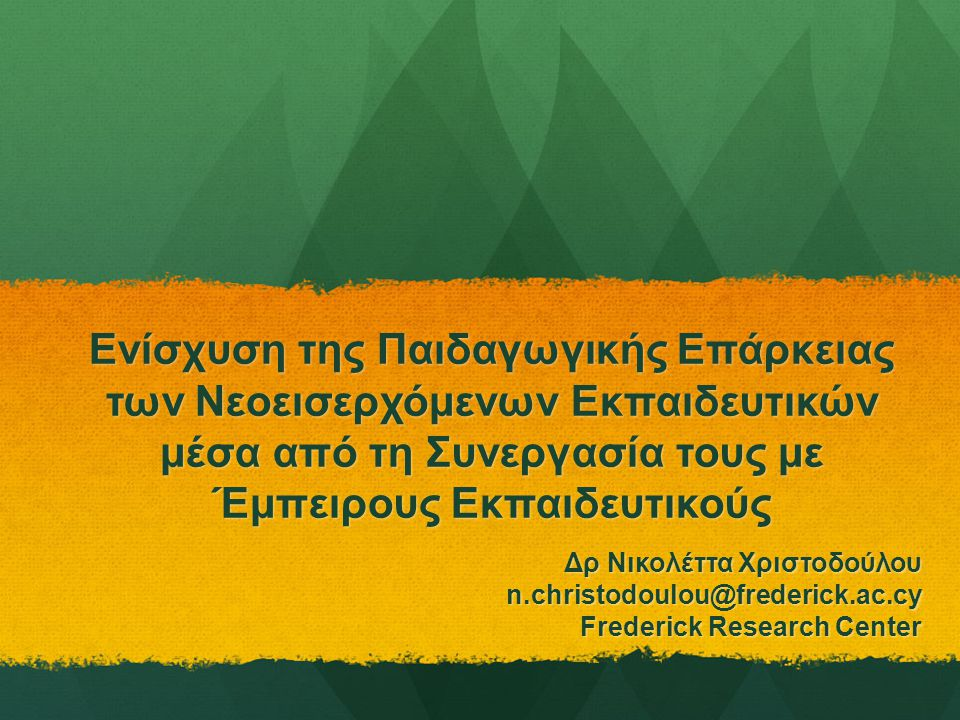 Ενίσχυση της Παιδαγωγικής Επάρκειας των Νεοεισερχόμενων Εκπαιδευτικών μέσα από τη Συνεργασία τους με Έμπειρους Εκπαιδευτικούς