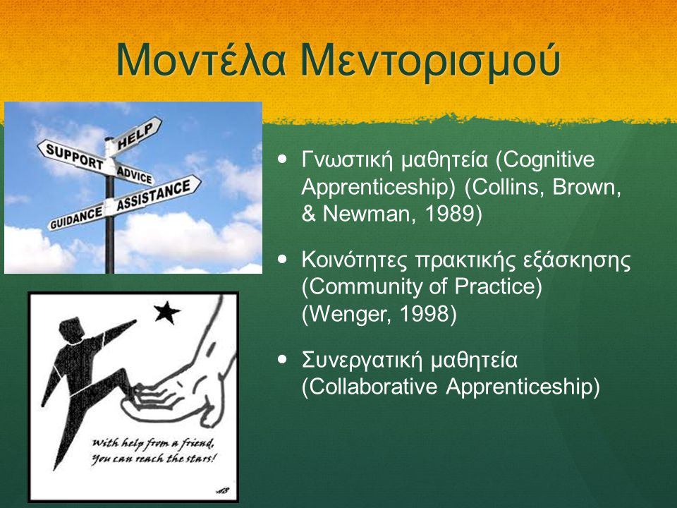Μοντέλα Μεντορισμού Γνωστική μαθητεία (Cognitive Apprenticeship) (Collins, Brown, & Newman, 1989)