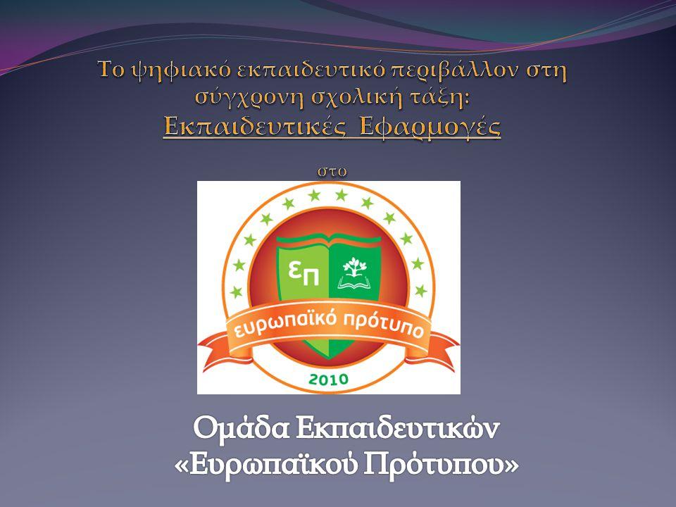 Ομάδα Εκπαιδευτικών «Ευρωπαϊκού Πρότυπου»