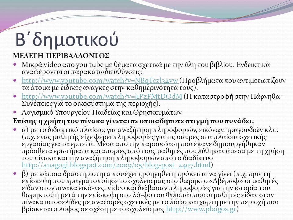 Β΄δημοτικού ΜΕΛΕΤΗ ΠΕΡΙΒΑΛΛΟΝΤΟΣ