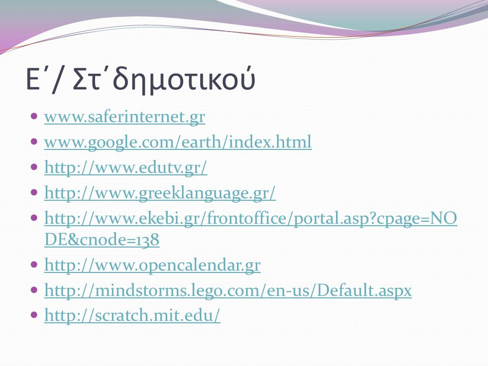 Ε΄/ Στ΄δημοτικού www.saferinternet.gr www.google.com/earth/index.html
