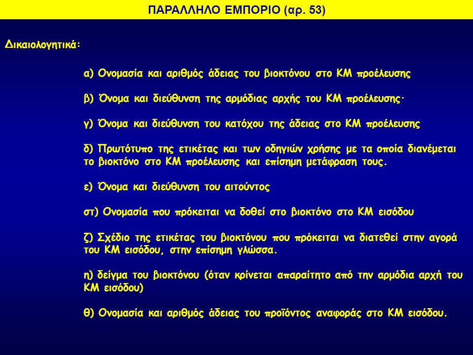 ΠΑΡΑΛΛΗΛΟ ΕΜΠΟΡΙΟ (αρ. 53)