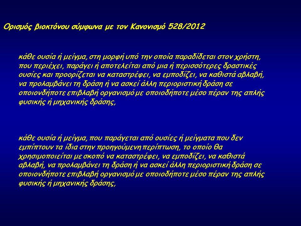 Ορισμός βιοκτόνου σύμφωνα με τον Κανονισμό 528/2012