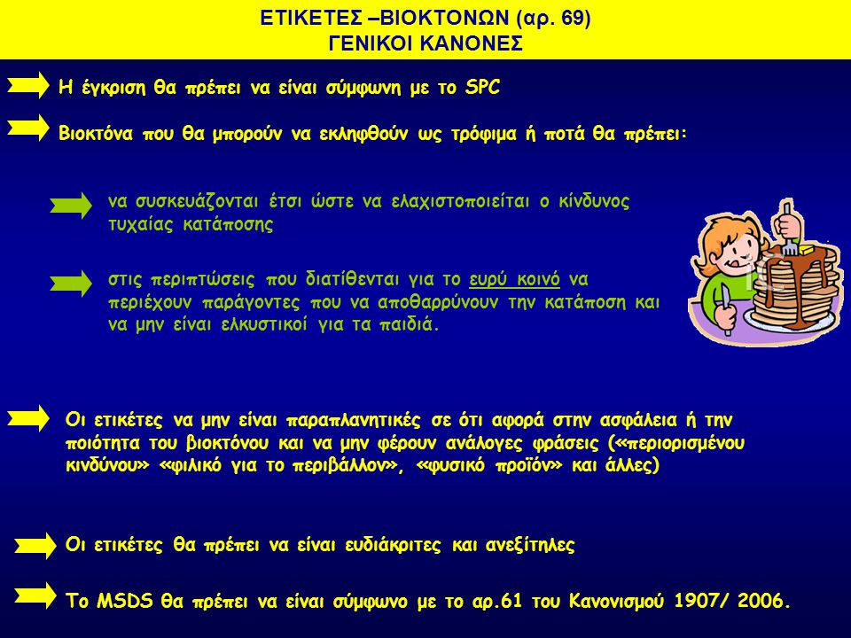 ΕΤΙΚΕΤΕΣ –ΒΙΟΚΤΟΝΩΝ (αρ. 69) ΓΕΝΙΚΟΙ ΚΑΝΟΝΕΣ
