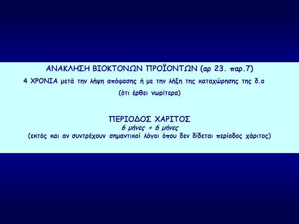 ΑΝΑΚΛΗΣΗ ΒΙΟΚΤΟΝΩΝ ΠΡΟΪΟΝΤΩΝ (αρ 23. παρ.7)