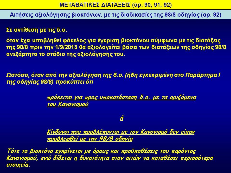 ΜΕΤΑΒΑΤΙΚΕΣ ΔΙΑΤΑΞΕΙΣ (αρ. 90, 91, 92)