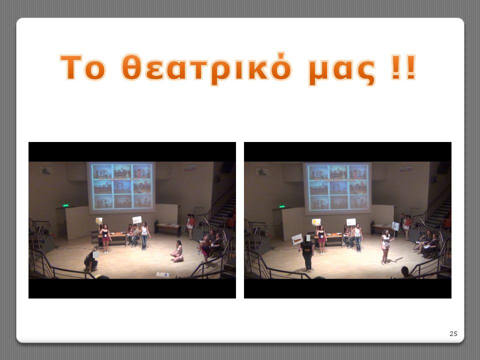 Το θεατρικό μας !!