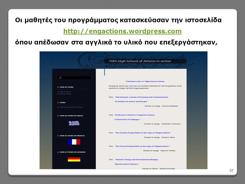 Οι μαθητές του προγράμματος κατασκεύασαν την ιστοσελίδα