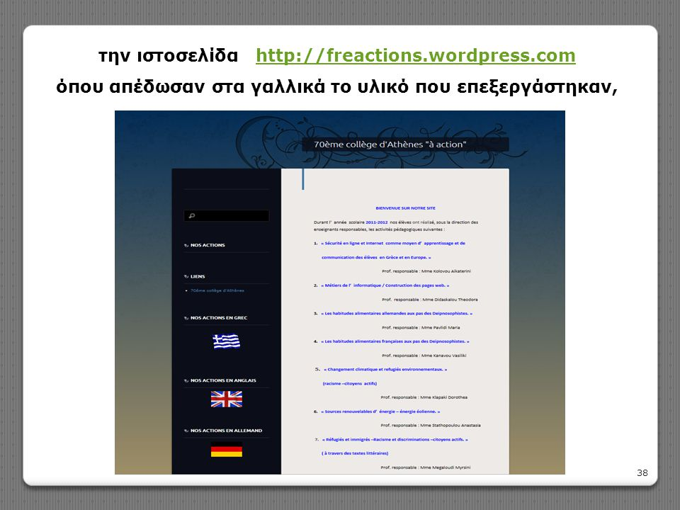 την ιστοσελίδα http://freactions.wordpress.com