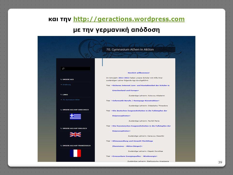 και την http://geractions.wordpress.com με την γερμανική απόδοση