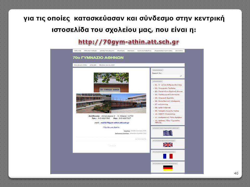 για τις οποίες κατασκεύασαν και σύνδεσμο στην κεντρική ιστοσελίδα του σχολείου μας, που είναι η: