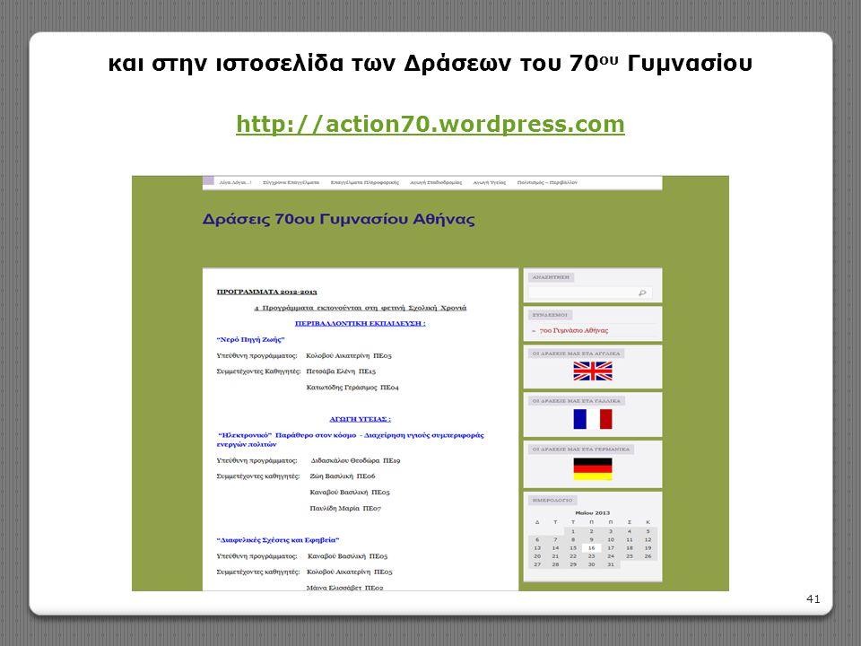 και στην ιστοσελίδα των Δράσεων του 70ου Γυμνασίου