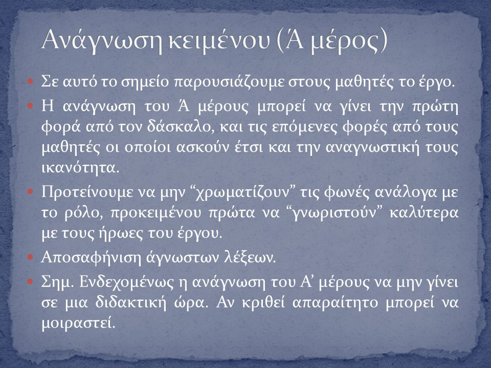 Ανάγνωση κειμένου (Ά μέρος)