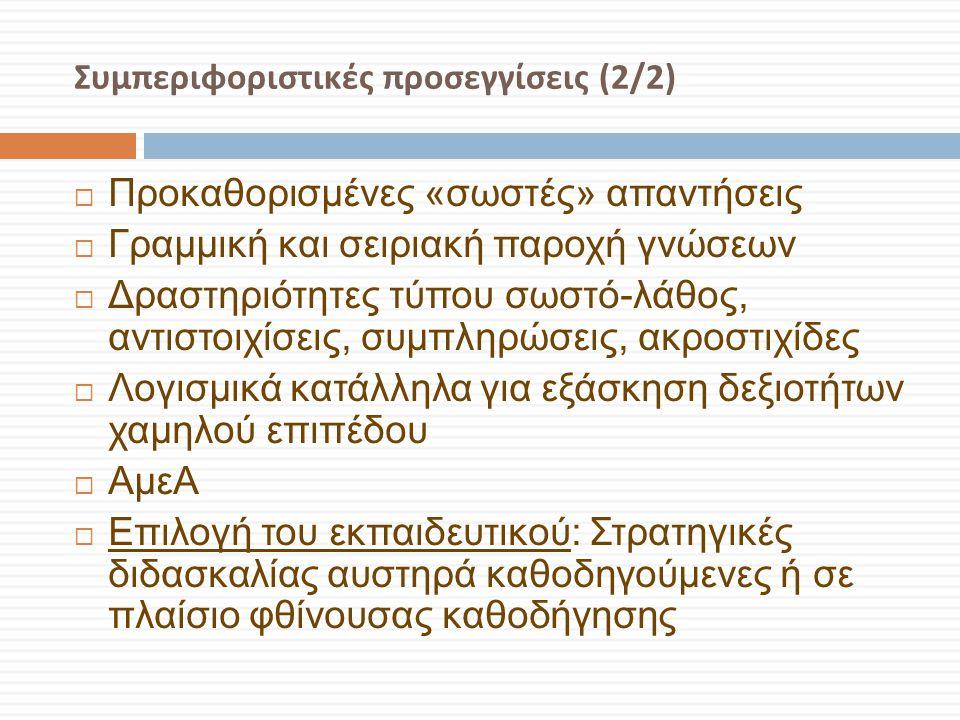Συμπεριφοριστικές προσεγγίσεις (2/2)