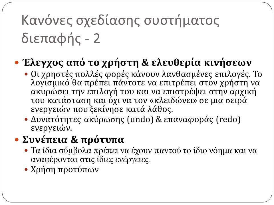 Κανόνες σχεδίασης συστήματος διεπαφής - 2