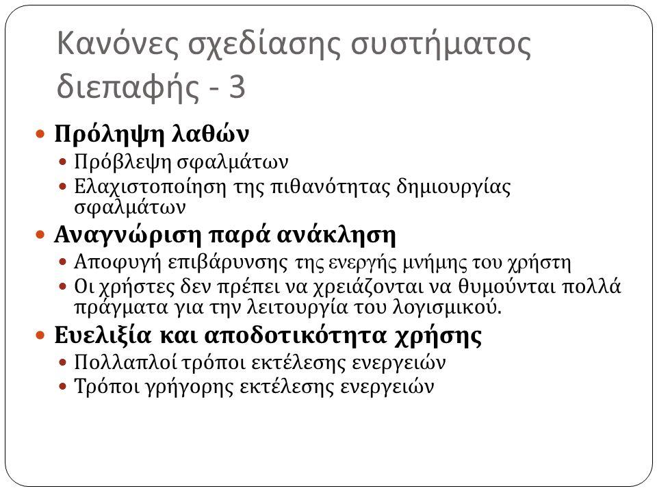Κανόνες σχεδίασης συστήματος διεπαφής - 3