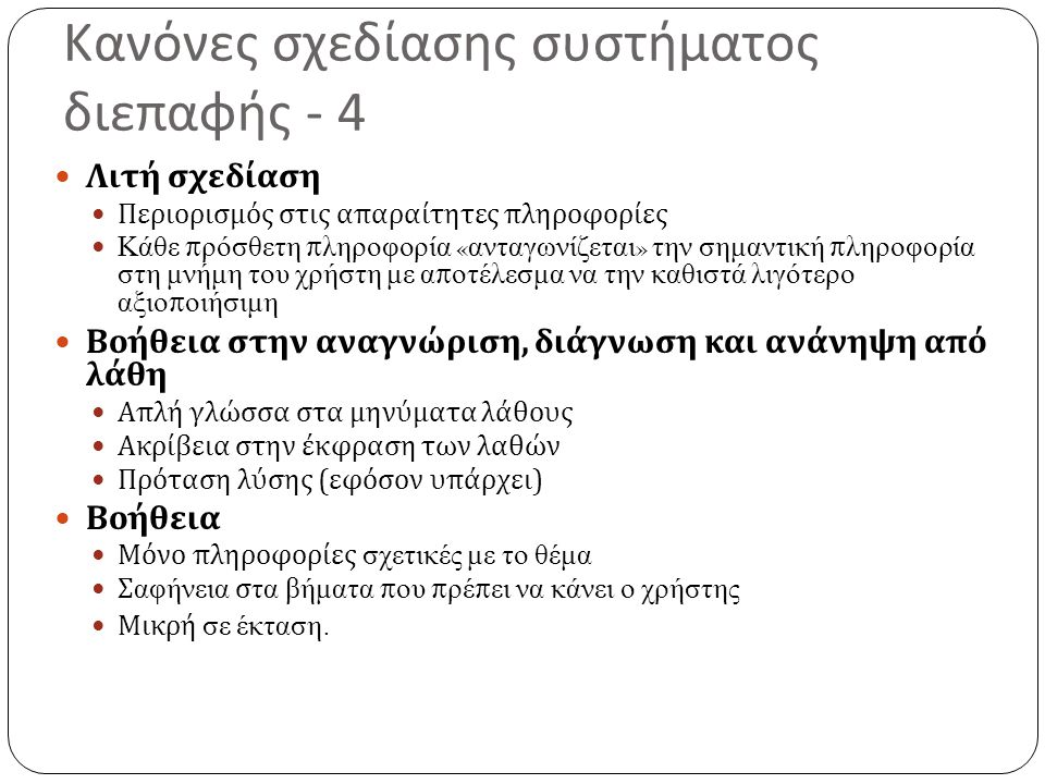 Κανόνες σχεδίασης συστήματος διεπαφής - 4