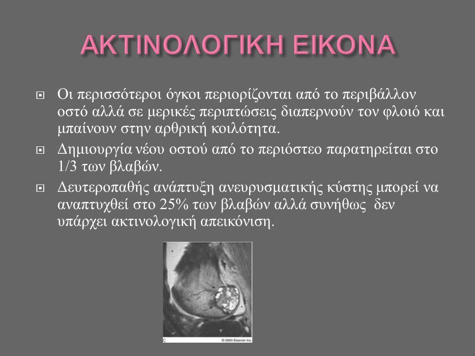 ΑΚΤΙΝΟΛΟΓΙΚΗ ΕΙΚΟΝΑ