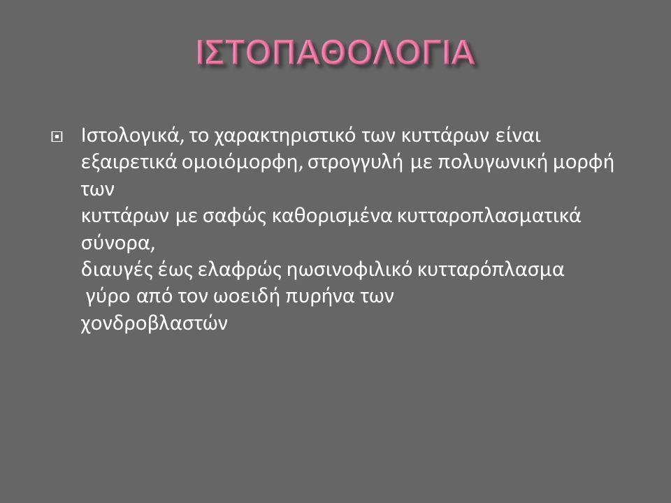ΙΣΤΟΠΑΘΟΛΟΓΙΑ
