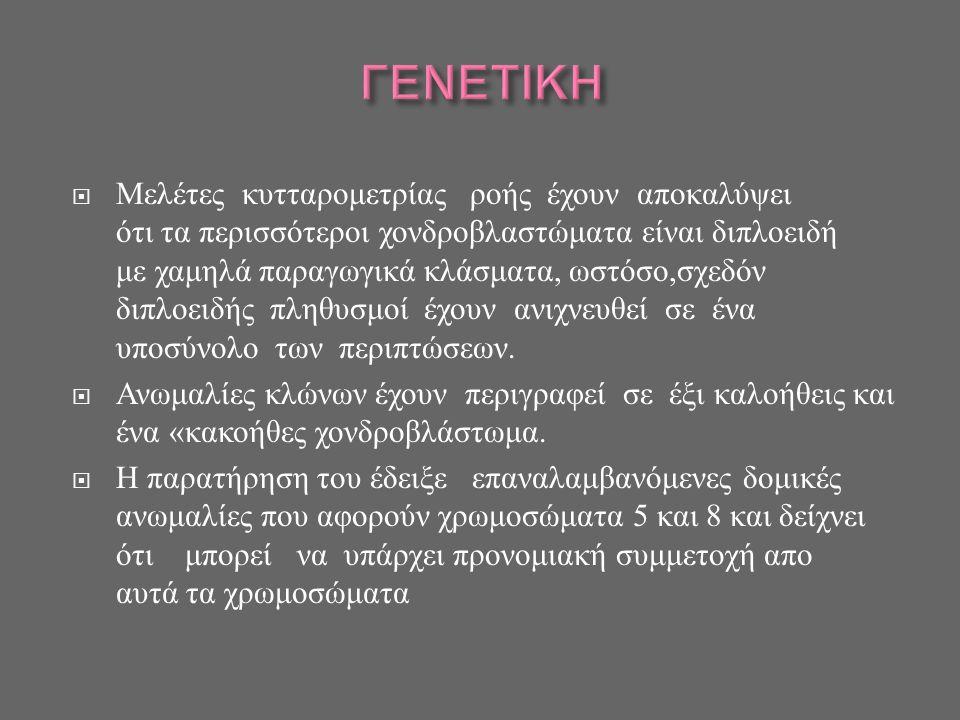 ΓΕΝΕΤΙΚΗ