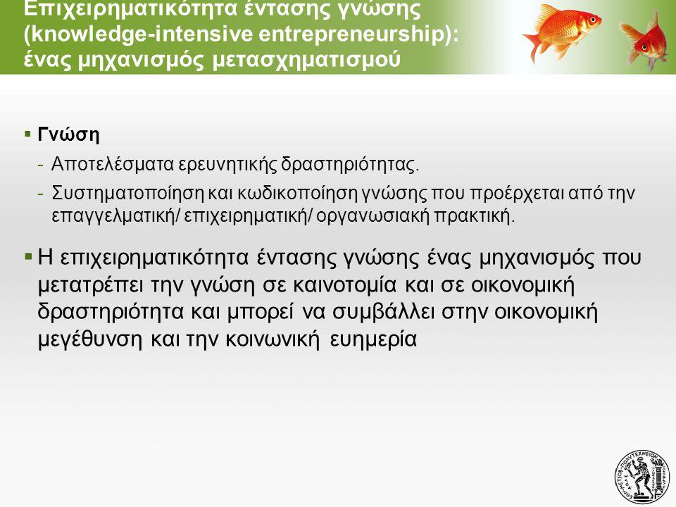 Επιχειρηματικότητα έντασης γνώσης (knowledge-intensive entrepreneurship): ένας μηχανισμός μετασχηματισμού