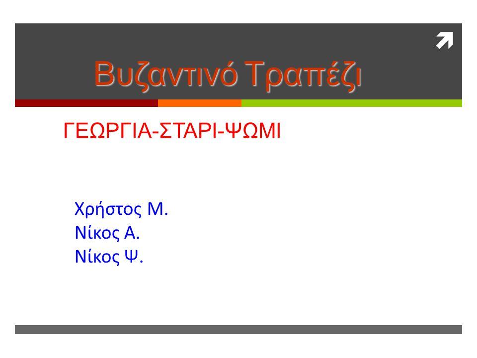 3η Ομάδα Χρήστος Μ. Νίκος Α. Νίκος Ψ.