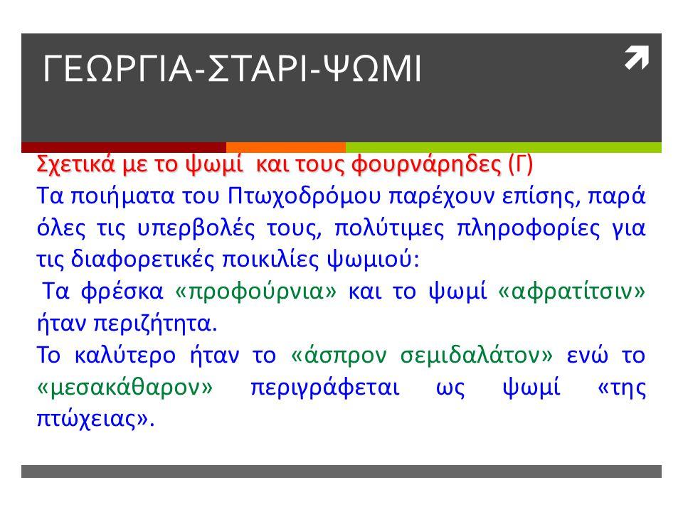 ΓΕΩΡΓΙΑ-ΣΤΑΡΙ-ΨΩΜΙ Σχετικά με το ψωμί και τους φουρνάρηδες (Γ)