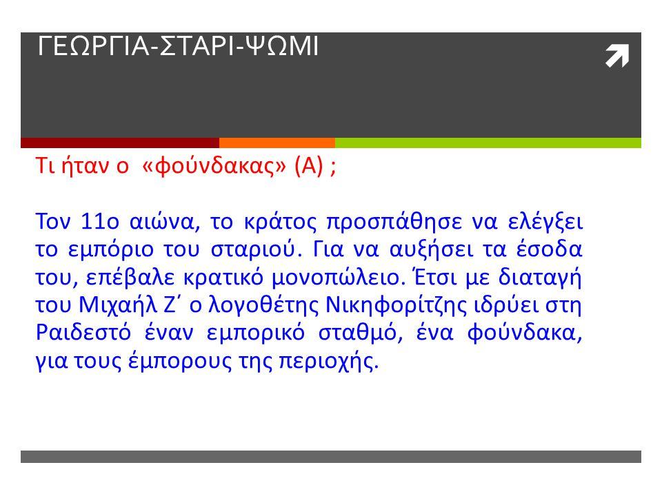 ΓΕΩΡΓΙΑ-ΣΤΑΡΙ-ΨΩΜΙ Τι ήταν ο «φούνδακας» (Α) ;