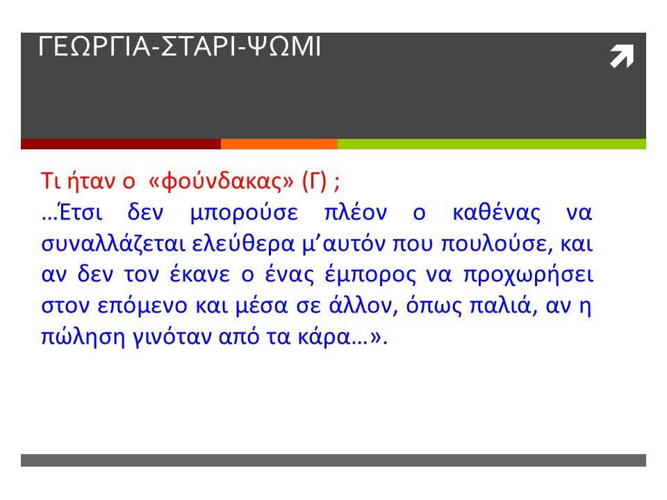 ΓΕΩΡΓΙΑ-ΣΤΑΡΙ-ΨΩΜΙ Τι ήταν ο «φούνδακας» (Γ) ;